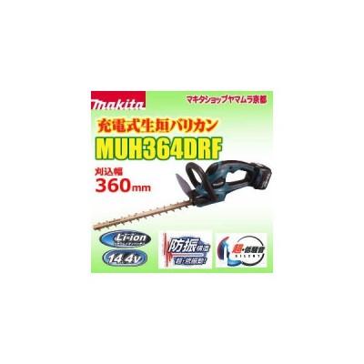 【正規店】  マキタ 充電式 生垣 バリカン MUH364DRF  14.4V 刈込幅360mm 高級刃仕様  バッテリー・充電器付き