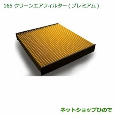 ◯純正部品ダイハツ タント/タントカスタムクリーンエアフィルター(プレミアム)純正品番 CDFDC-P7003