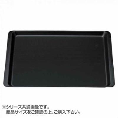 マイン(MIN) 長角盆 300×210 N.S ブラック M44-405(支社倉庫発送品)
