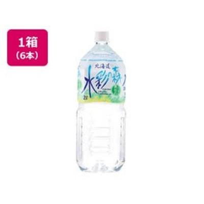 黒松内銘水/北海道水彩の森 2L 6本