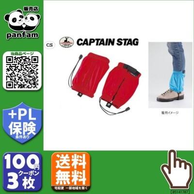 送料無料|CAPTAIN STAG キャプテンスタッグ FEEL BOSCO スパッツ(ショート) M-9833・ブルー|b03