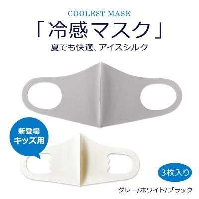 冷感マスク 3枚入 最短当日発送 クーレストマスク グレー ホワイト ブラック フリーサイズ キッズサイズあり *BE0136*