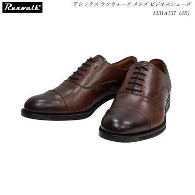 アシックス ランウォーク メンズ ビジネスシューズ 靴 1231A137 4E コーヒー 内羽根 ストレートチップ ウォーキング