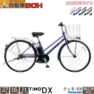 ティモDX 電動アシスト自転車 完全組立 27インチ 5段変速 パナソニック PANASONIC 通勤 通学 BE-ELDT756