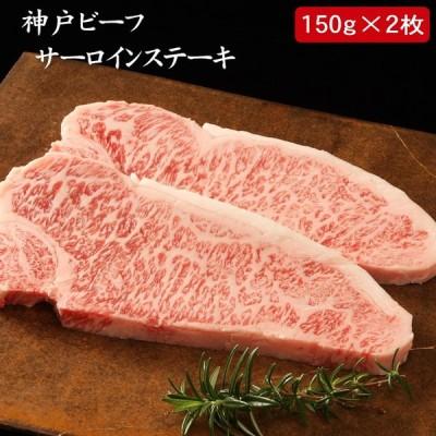 お中元ギフト2020にも! 神戸ビーフ(神戸牛) サーロインステーキ 300g[送料無料]