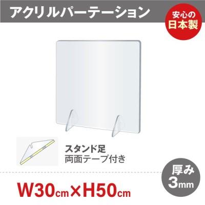 [日本製] 強度バージョンアップ 透明 アクリルパーテーション W300*H500mm 対面式 デスク用仕切り板 強粘着両面テープ付き 安定性アップ 卓上 衝立 jap-r3050