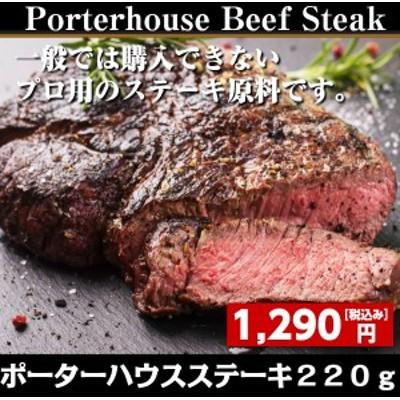 ニュージーランド産シルバーファーン・ファームス社製ポーターハウスステーキ