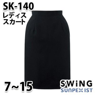 SK-140 レディススカート サンペックスイスト SUNPEXIST スイングSWINGSALEセール