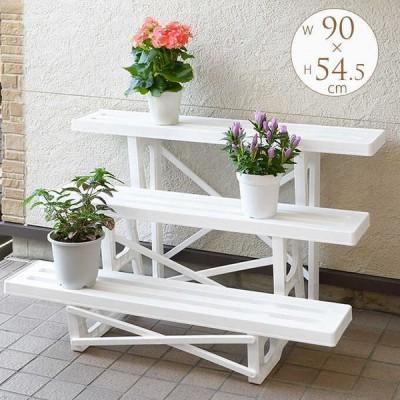 花台 おしゃれ ラック プラスチック 屋外 ベランダ 室内 玄関 飾り フラワースタンド 3段 ホワイト 幅90cm