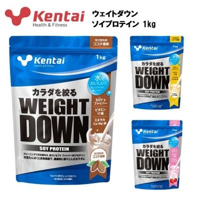即納 Kentai (ケンタイ) ウェイトダウン ソイプロテイン 1kg (約50食分) 減量 プロテイン 大豆 ソイ ウエイトダウン ケンタイ KENTAI 健康体力研究所
