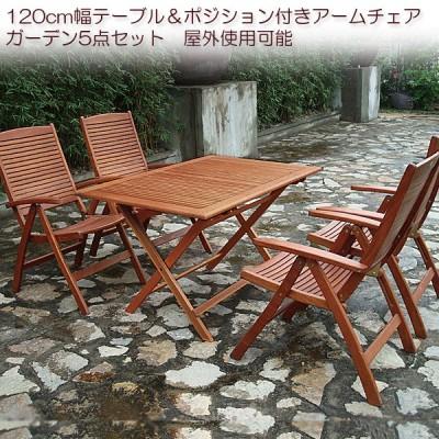 120cm幅テーブル&アームチェア5点ガーデンセット テーブルT-7/チェアC-3×4 代引き不可