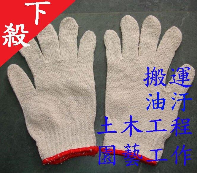 手套 團購價 限時下殺 20兩工業用棉紗手套 搬運手套/捆工/手套/土木工程手套/工作手套/作業手套/尼龍棉紗手套/園藝手套/搬運