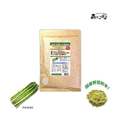森のこかげ 国産 野菜 粉末 アスパラ (300g 内容量変更) 野菜パウダー S