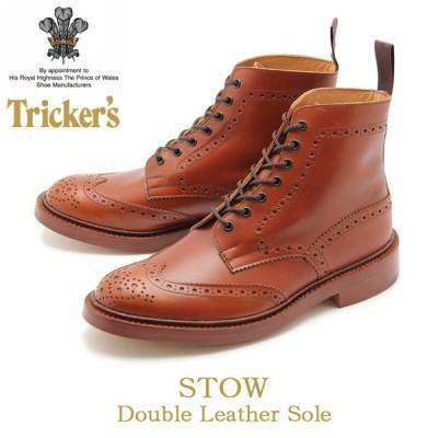 トリッカーズ TRICKER'S TRICKERS ストウ ダブルレザーソール マロンアンティーク メンズ 靴