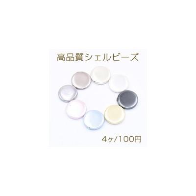 高品質シェルビーズ コイン 16mm 天然素材 塗装【4ヶ】