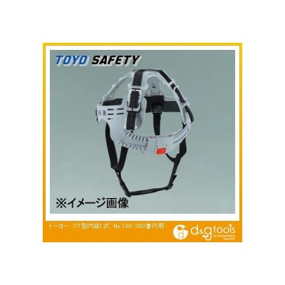 トーヨーセフティー ヘルメット用OT型内装1式(ワンタッチ式アゴヒモ付き)No.310用 0