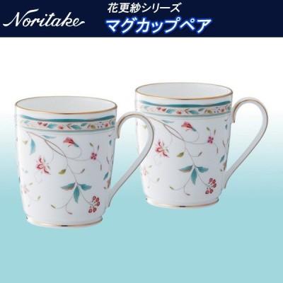 ノリタケ 花更紗シリーズ マグカップ ペア p97280_4409