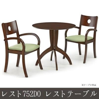 6/16 09:59までポイント5倍! レスト752DO レストテーブル ダイニングテーブル 食卓テーブル センターテーブル 幅75cm 上品