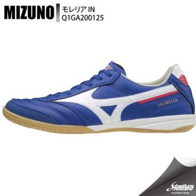 MIZUNO ミズノ モレリア IN Q1GA200125 ブルー×ホワイト フットサル インドア