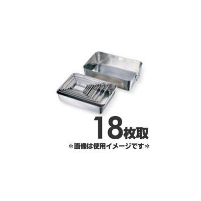 赤川器物製作所 18-8ステンレス角バット 18枚取