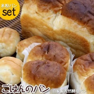 お試し 米粉パン 送料無料 米粉食パン 天然酵母 天然酵母パン 人気 食パン 国産小麦 詰め合わせ