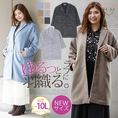 大きいサイズ レディース コート 長袖 チェスターコート シャギー素材 サイズ追加 アウター 秋 冬服 30代 40代 50代 ファッション MA