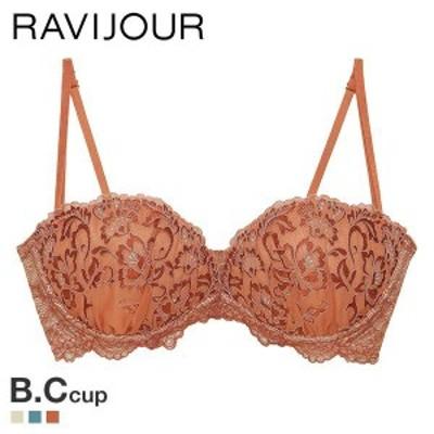 50%OFF (ラヴィジュール)Ravijour ブラジャー フォークロア カバーアップ BC ストラップレス 単品