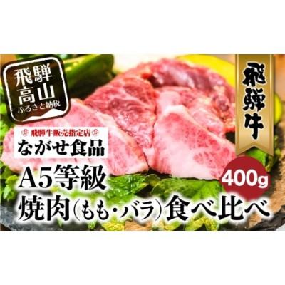 5等級 飛騨牛 冷凍 焼肉(もも、バラ)400g 食べ比べ 牛肉 肉 飛騨高山 b622