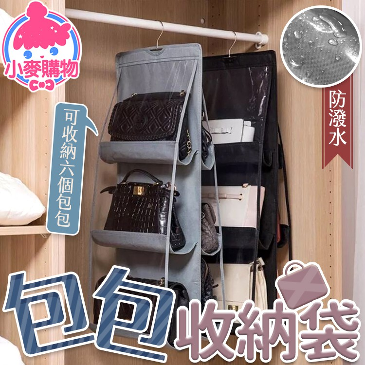 包包收納袋【小麥購物】24H出貨台灣現貨【Y585】衣櫥收納袋 多層收納袋 儲物掛袋 包包收納 儲物掛袋 收納袋 收納