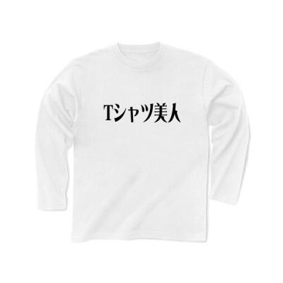 Tシャツ美人 長袖Tシャツ(ホワイト)