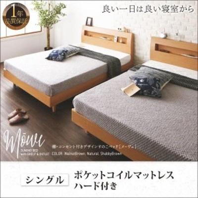 すのこベッド シングルベッド マットレス付き ポケットコイル(ハード) 棚・コンセント付すのこベッド シングル