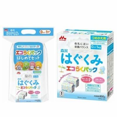 粉ミルク/森永エコらくパック はぐくみはじめてセット+つめかえ4箱セット