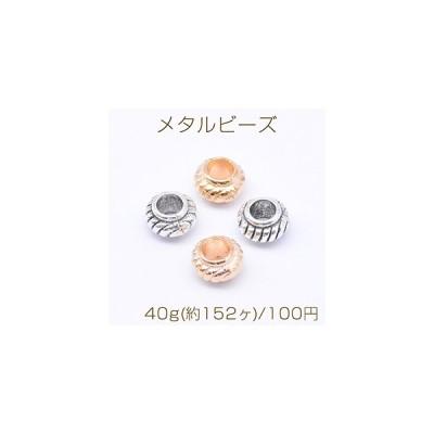 メタルビーズ ランタン型 3×6mm【40g(約152ヶ)】