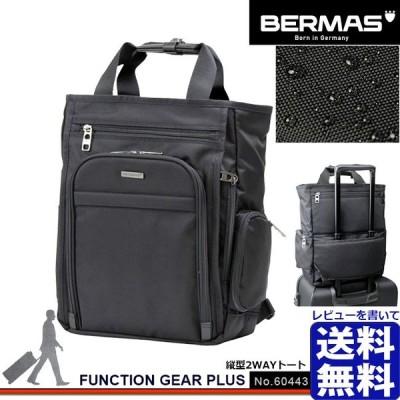 バーマス FUNCTION GEAR PLUS ファンクションギアプラス BERMAS 60443 縦型2WAYトート リュック ビジネスバッグ 人気 ポイント10倍 送料無料