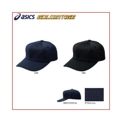 アシックス-asics-野球用帽子 ゲームキャップ ゴールドステージ-GOLDSTAGE- BAC002