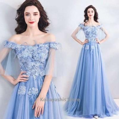 ブルーロングドレスボートネックオフショルダーイブニングドレスAラインキレイめパーティードレス二次会ドレスお呼ばれ