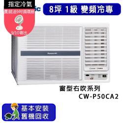 Panasonic 國際牌 8坪 變頻冷專右吹式窗型冷氣 CW-P50CA2(G)