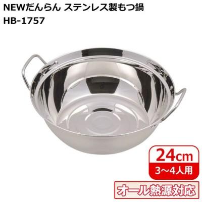 ● パール金属 NEWだんらん ステンレス製もつ鍋 24cm HB-1757 卓上鍋 両手鍋 季節鍋 もつ鍋 ステンレス IH対応 団らん 鍋パーティー