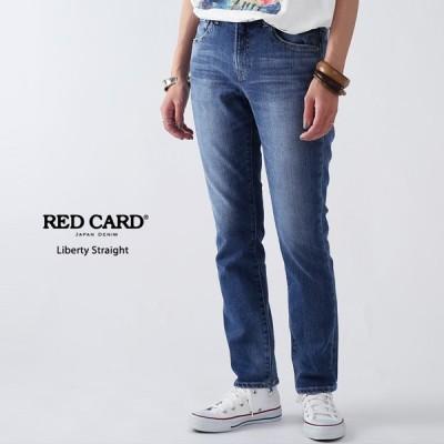 **【21SSコレクション】RED CARD〔レッドカード〕14421-akmLiberty Straight/ストレートストレッチデニムパンツ(akira-Mid Used)【PS30】