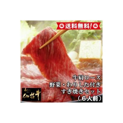 仙台牛 すき焼き セット 6人前 肩ロース 700g カット 野菜 4種 わりした 割り下 焼き豆腐 送料無料 ギフト 冷蔵 和牛 御中元 御歳暮