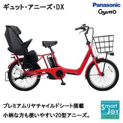 Panasonic ギュット・アニーズ・DX 2020年モデル 20インチ 電動アシスト自転車 BE-ELAD032 3年間盗難補償 3人乗り対応 内装3段変速 パナソニック