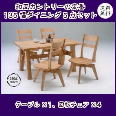 和風カントリーの決定版135幅ダイニング5点セット 吉野(よしの)回転チェア(食卓5点セット、テーブル×1、360°回転チェア×4)