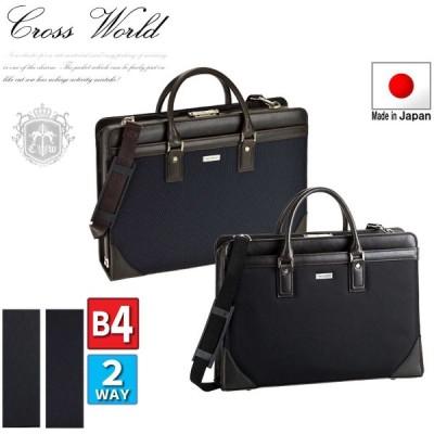 ダレスバッグ B4 A4 42cm メンズ ビジネスバッグ ブリーフケース ナイロン コーデュラ 2way 日本製 豊岡製鞄 鍵付き 黒 紺 ブラック ネイビー CWH191023-23HV