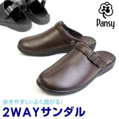 メンズ サンダル コンフォートサンダル オフィスサンダル 室内履き 2WAY カジュアル オフィス pansy パンジー 6061