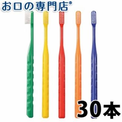 歯科専売品 歯ブラシ Ciメディカル ペングリップナビ 超先細+ラウンド毛 × 30本