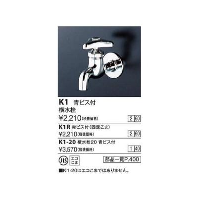 KVK K1R 赤ビス付 横水栓
