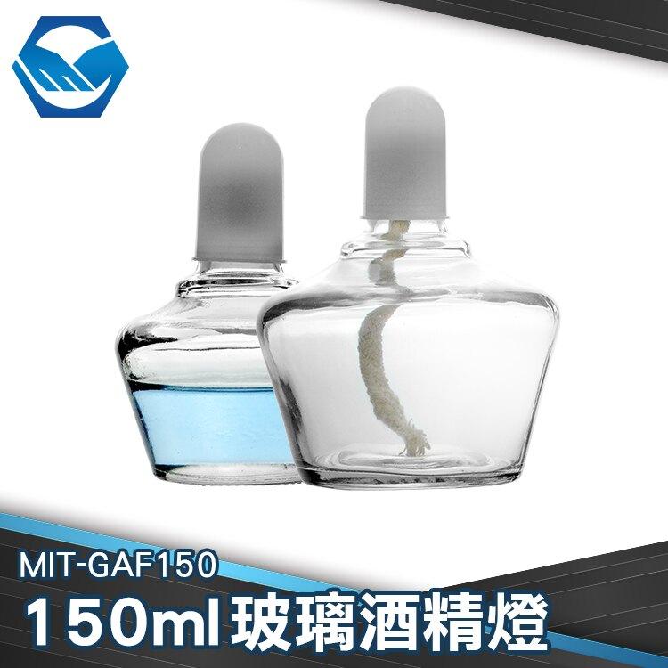 工仔人 玻璃酒精燈150ML (實驗室級加厚款) 實驗器材 燒杯 酒精燈 物理化學實驗 GAF150
