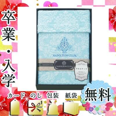 結婚内祝い お返し 結婚祝い タオルケット プレゼント 引き出物 タオルケット ナポレオンクラブ タオルケット ブルー