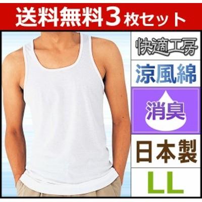 送料無料3枚セット 快適工房 涼風綿 ランニングシャツ LLサイズ グンゼ GUNZE 日本製| 父の日 ギフト メンズ インナー メンズインナー 夏