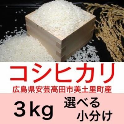 令和元年産 広島県安芸高田市美土里町産コシヒカリ/こしひかり3kg便利な選べる小分け